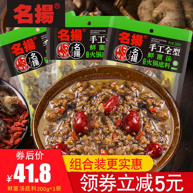 名扬鲜菌汤火锅底料鲜香不辣调味料热销107件正品保证