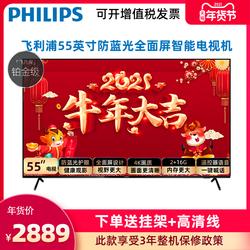 飞利浦电视机55英寸全面屏4KHDR超清防蓝光智能WIFI语音55PUF7355