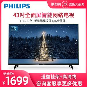 飞利浦电视机43英寸全面屏1080P全高清智能语音平板WiFi网络液晶