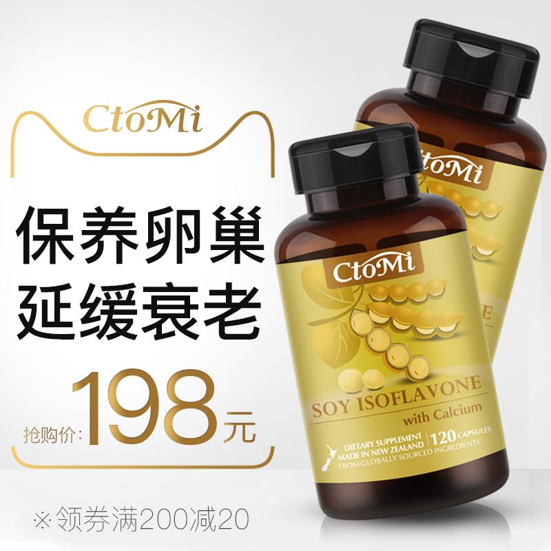 新西兰进口CtoMi 卵巢保养 大豆异黄酮加钙软胶囊 雌激素2瓶装