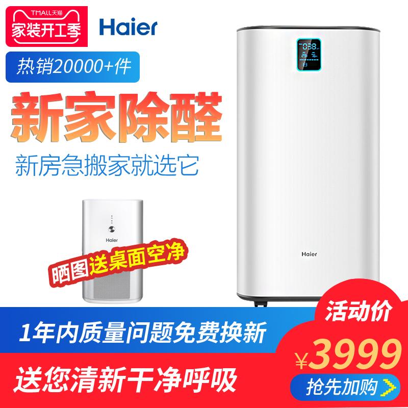 [海尔金讯恒通专卖店空气净化,氧吧]海尔空气净化器家用KJ780F-HY月销量0件仅售3999元