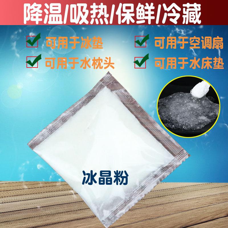 15元10包冰晶粉注水冰袋冰垫水床垫水坐垫冰晶盒凝胶形成剂包邮