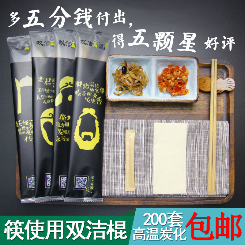 Disposable chopsticks set tableware packing convenience fast food take out three pieces of high-grade conjoined bamboo chopsticks