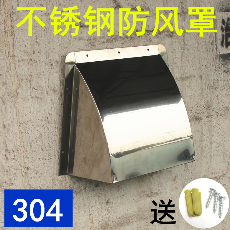 Stainless steel wind cap outer wall wind cover rain cover kitchen exhaust fan air outlet square exhaust hood batch