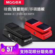 Mooer Magic Ear Free Step electric guitar wow Volume effect pedal two-in-one single-block effect device