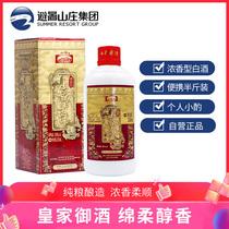 度王子酒醬香型白酒國產高度白酒貴州茅臺53500ml