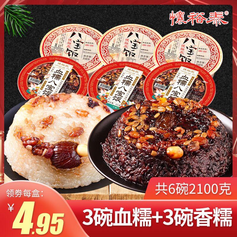 怀裕泰 香糯八宝饭小吃甜血糯糯米豆沙速食方便米饭需自热早餐