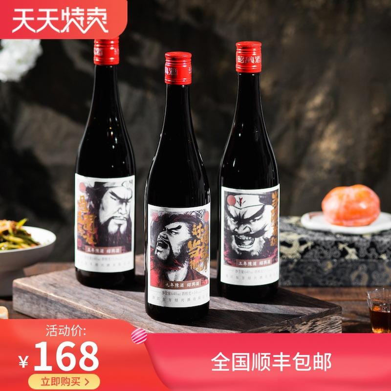 出口日本酷范绍兴酒张飞关羽曹操三五九年陈套装640mlx3 花雕黄酒