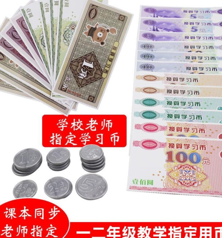 Китайские деньги Артикул 638751432224