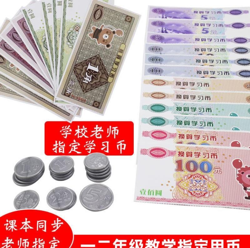 Китайские деньги Артикул 639114109377