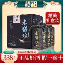 白酒整箱特价老酱坊礼盒装酱香型白酒53度五年陈酿坤沙纯粮食老酒