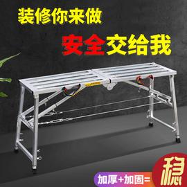 多功能马凳折叠升降加厚装修脚手架家用室内刮腻子平面梯施工马镫