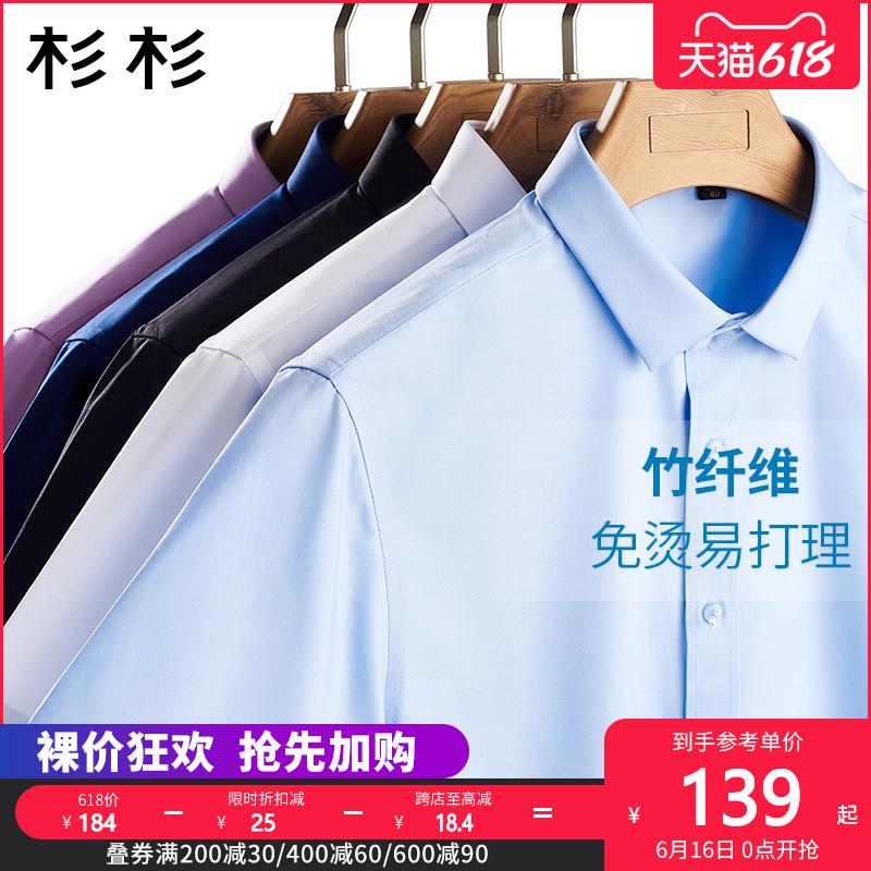 【竹浆纤维】杉杉免烫短袖衬衫商务男士白色夏季薄款纯色休闲衬衣