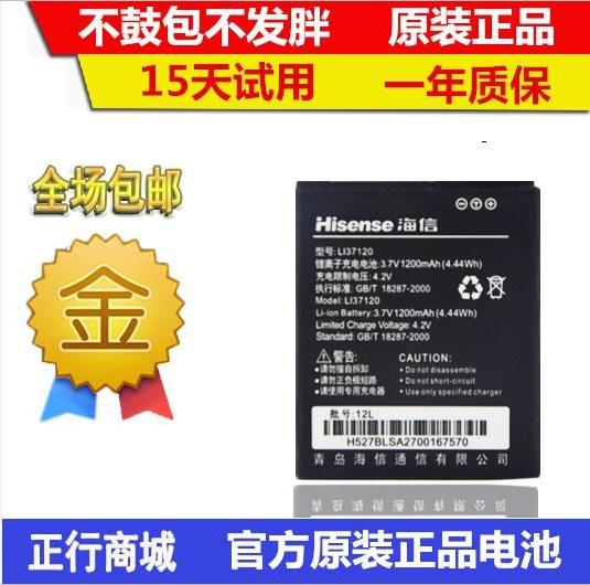 海信E860电板 海信HST830 E830 E860 E860C Li37120原装电池