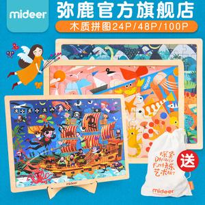 MiDeer弥鹿木质海洋益智宝宝拼图早教智力拼板儿童玩具男孩3-6岁