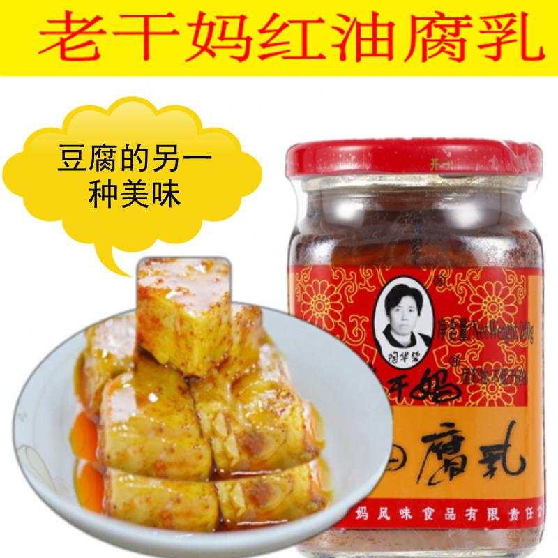 贵阳原产地发货陶华碧老干妈红油腐乳260g特价下饭菜