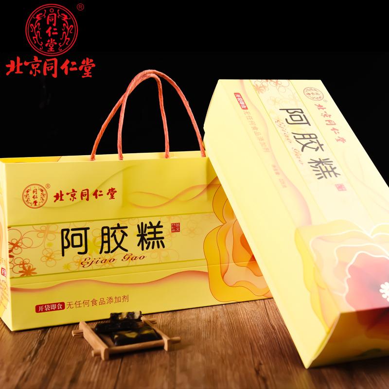 北京同仁堂阿胶糕礼盒即食固元膏手工 原味男女滋补正品包邮ejiao
