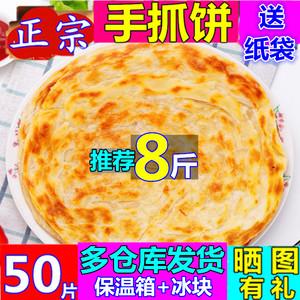 领3元券购买券3元正宗台湾风味8斤50片手抓饼