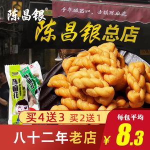 领5元券购买陈昌银零食品散袋装单独陈小麻花