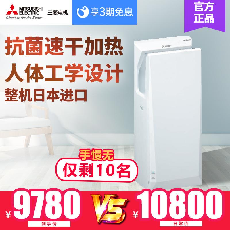 日本原装进口三菱双面喷气式干手机JT-SB216JSH卫生间烘干器