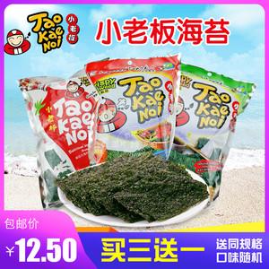 买三送一泰国进口老板仔脆紫菜炸海苔片 32g多口味即食海苔零食
