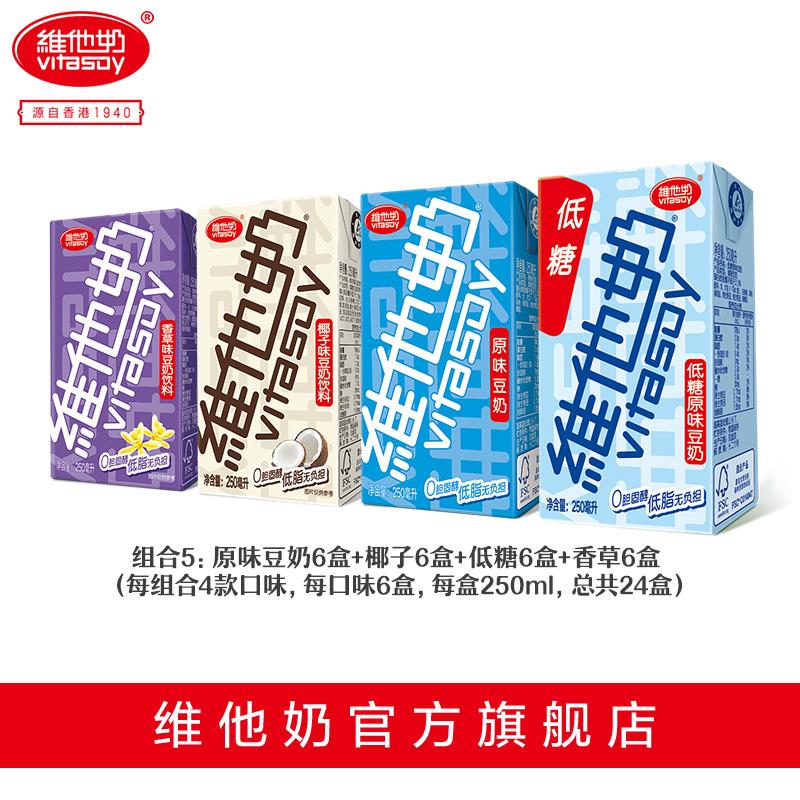 维他奶原味豆奶椰子低糖香草250ml 24盒组合混合装 天生好豆奶