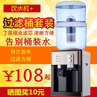 饮水机台式冷热配套过滤桶净化自来水直饮净水器一体家用办公开水价格