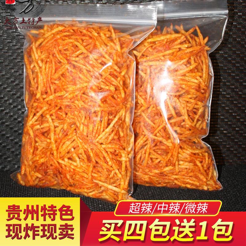 贵州特产大方麻辣土豆片土豆丝 现炸散装油炸零食小吃香脆洋芋片