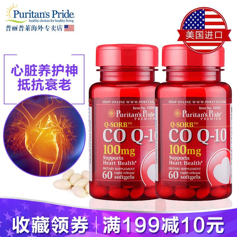 普丽普莱辅酶q一10软胶囊美国原装进口心脏保健品coq10营养胶囊