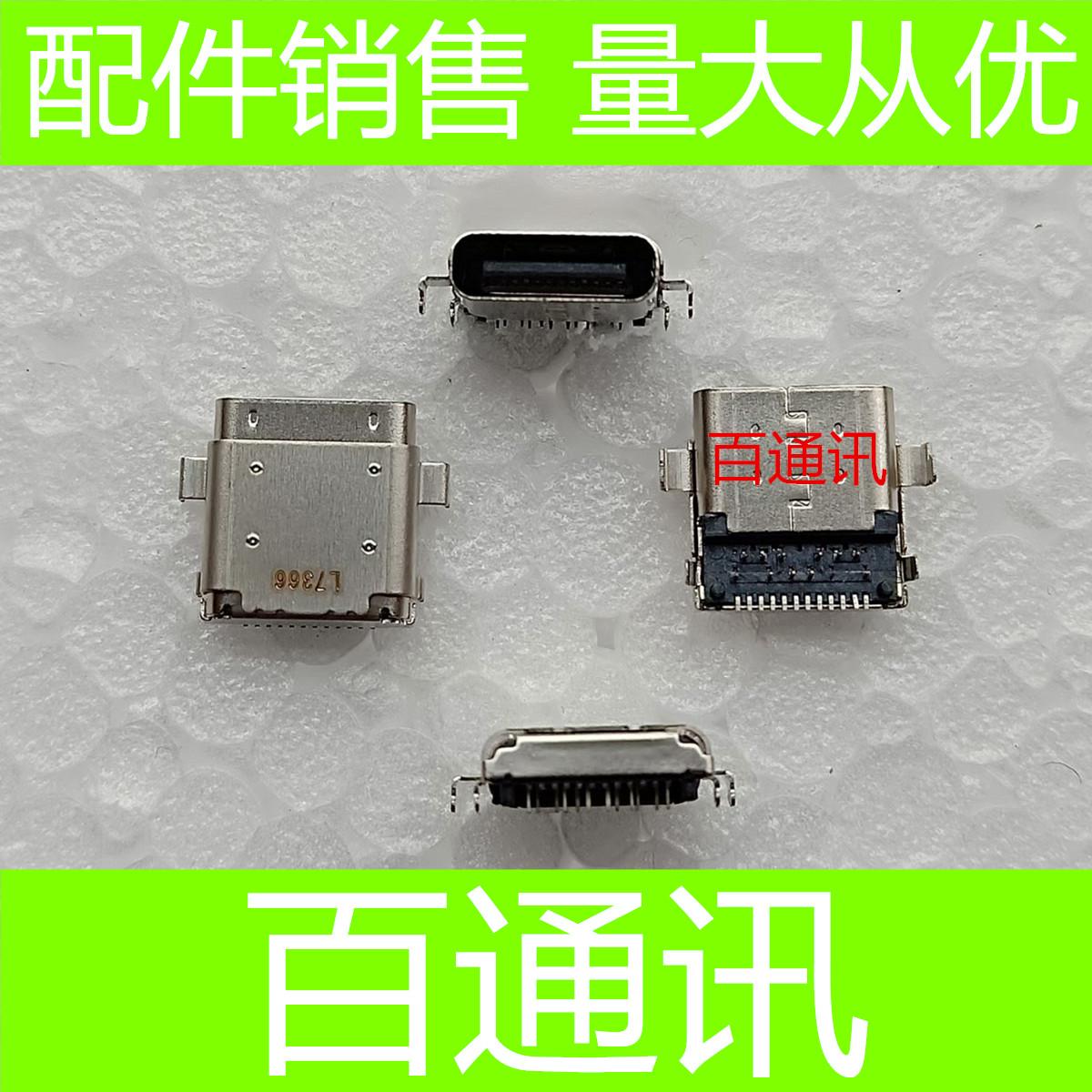适用小米笔记本电脑尾插 171501-AQ 充电口 type-c 171501-AL接口