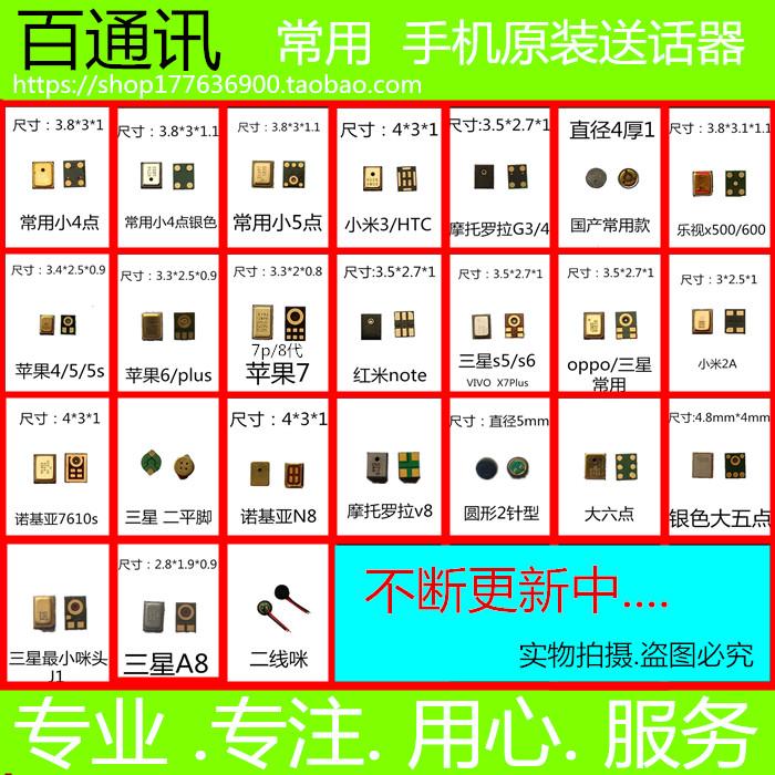 携帯電話の送話器の付属品はファーウェイの小米OPOVIVOサムスン通用のスマートフォンの送話器のマイクに適用します。