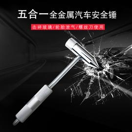 汽车多功能救生锤金属逃生安全工具自救锤破窗神器 车用安全锤图片