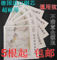 5 корень доставка специальность древний чжэн (гусли) аккорд стандарт древний чжэн (гусли) общий аккорд импорт сталь ядро прочный 1-5 1-10 1-21