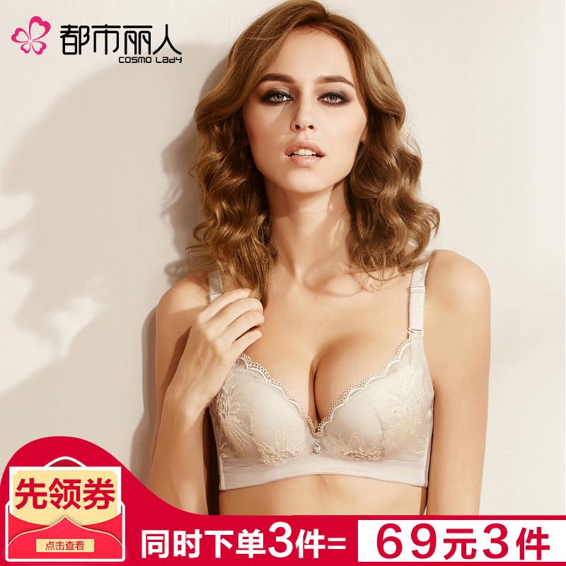 【3件69元】都市丽人内衣女聚拢上托文胸收副乳调整型胸罩