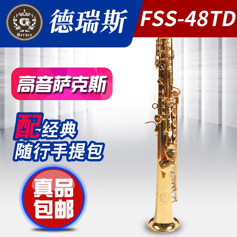 德瑞斯高音萨克斯风管 降B调一体直管高音萨克斯 专业演奏级包邮