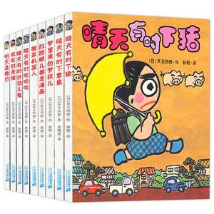 正版 全套9册晴天下猪 晴天有时下猪系列 小学生课外阅读书籍晴天有时下小猪6-9-12岁儿童荒诞漫画书 日本矢玉四郎 明天是猪日