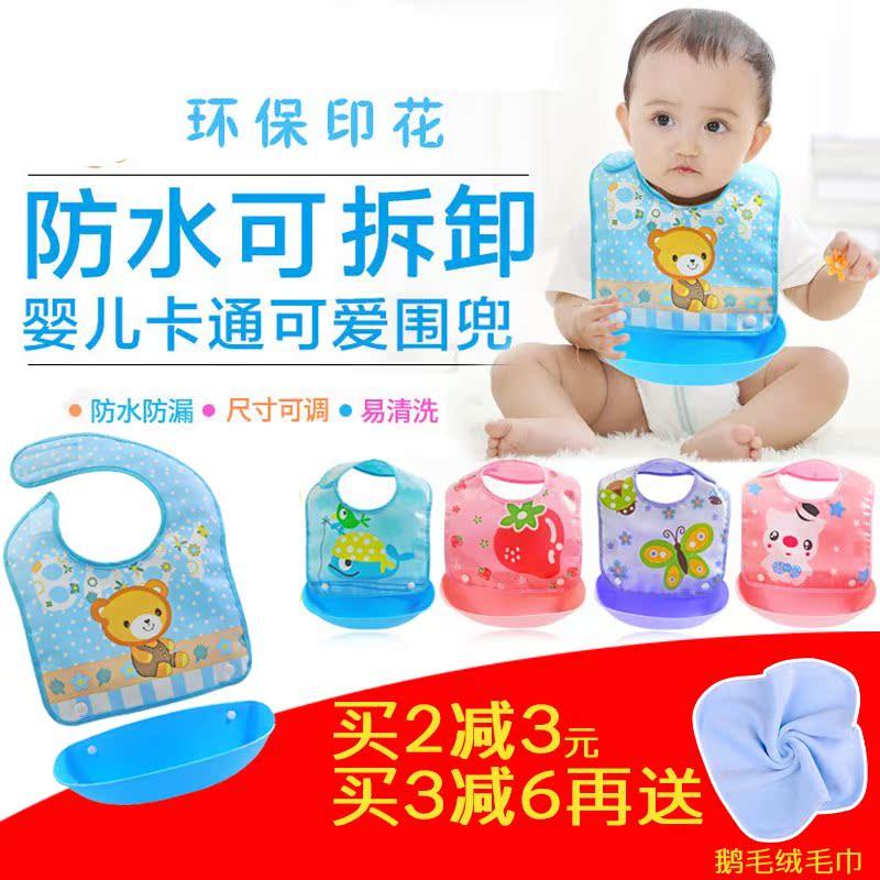 宝宝吃饭围兜可拆卸饭兜超防水可爱儿童立体围嘴免洗 婴儿口水巾
