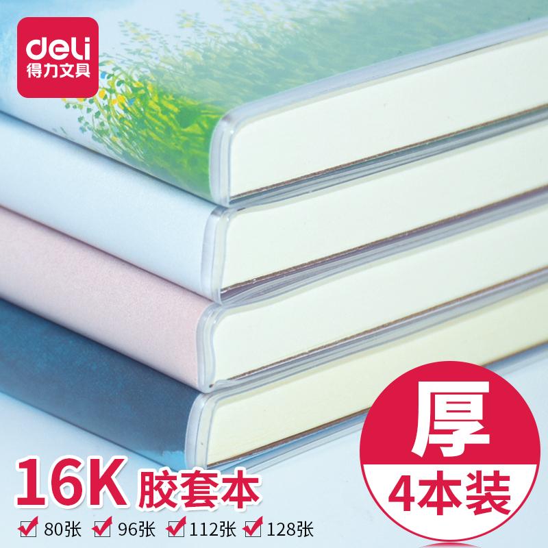 得力16K笔记本文具加厚胶套笔记本子B5韩国简约小清新记事本批发16开大号考研本子厚日记本