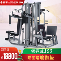 Shua Shuhua Fitness Supplies five people station multi-person station comprehensive strength trainer sports fitness equipment 5105