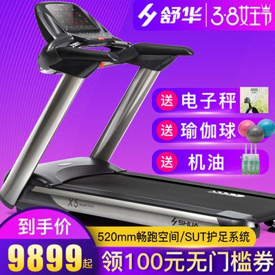 舒华跑步机v20对比x9,杭州舒华跑步机专卖店