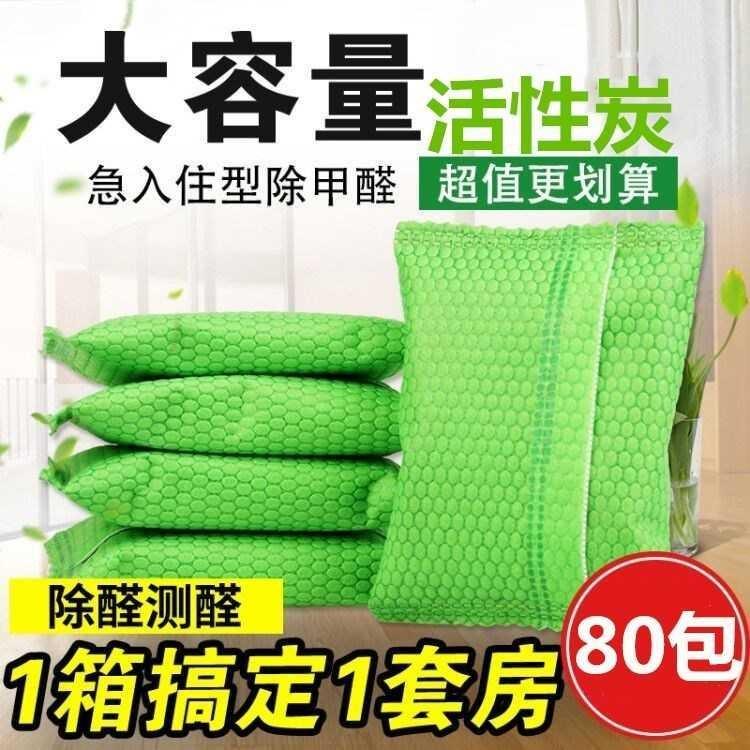 活性炭包新家房子房间去甲醇新房除味活性炭吸甲醛卧室家装吸附。