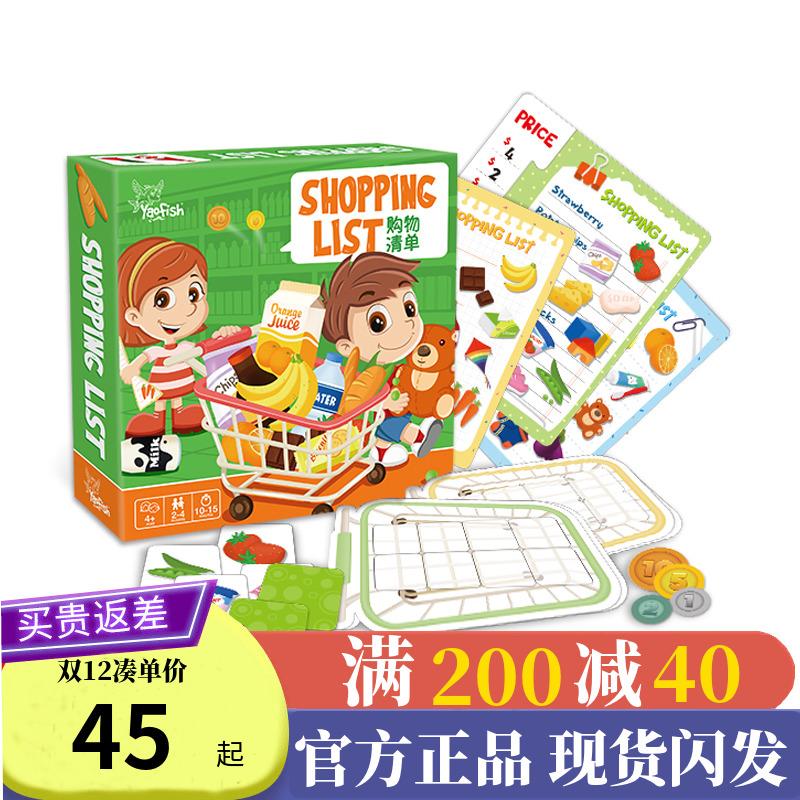 原创游戏大陆儿童桌游购物清单Shopping List记忆力训练教具