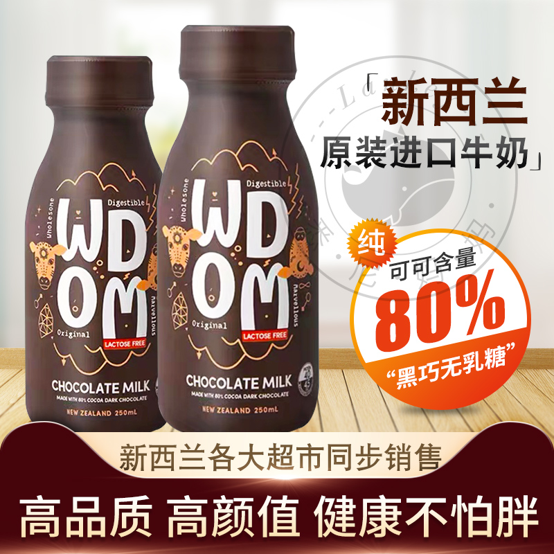 New Zealand wdom Wokang full fat lactose free dark chocolate pure milk high protein imported 250ml * 12 bottles