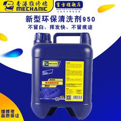 维修佬电脑主板洗板水环保清洁剂手机维修PCB电路板助焊清洗剂950