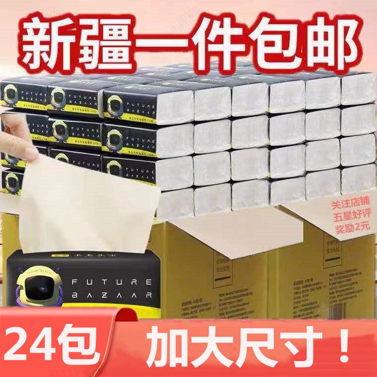 新疆包邮采琪采本色抽纸24包纸巾整箱母婴软纸抽家用实惠装卫生纸