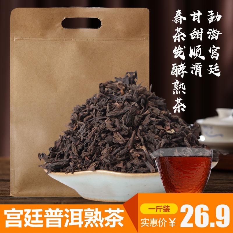 云南普洱茶熟茶散茶勐海宫廷原料古树普洱熟茶500g散装茶叶