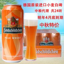 德国原装进口费尔德堡小麦白啤酒500ml24听整箱特价包邮精酿啤酒