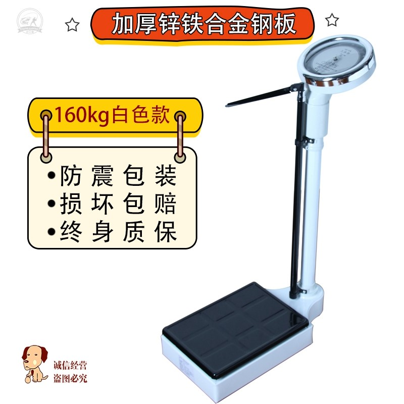 Special scale for measuring health care room lever weighing childrens weight special height bag for kindergarten beauty salon returned