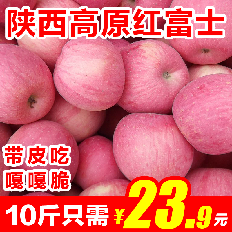 Shaanxi Red Fuji Apple 10 jin, fresh fruit with rock sugar heart, crisp sweet and ugly apple, a whole box of Yantai Pingguo