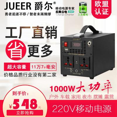 爵尔220V移动电源户外大容量功率便携式蓄电池电瓶家用车载多功能